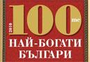 вестник Пари - 100 богати българи