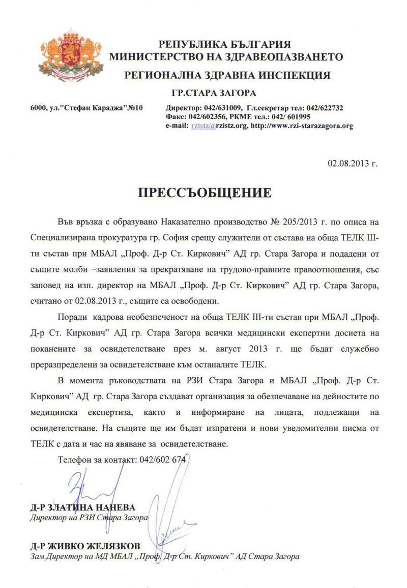 уволнение - арестуваха за подкуп лекари от трудово-експертна лекарска комисия в Стара Загора
