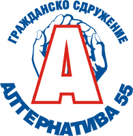 Алтернатива-55