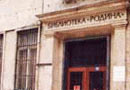 Библиотека Родина Стара Загора