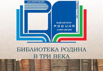 Библиотека Родина