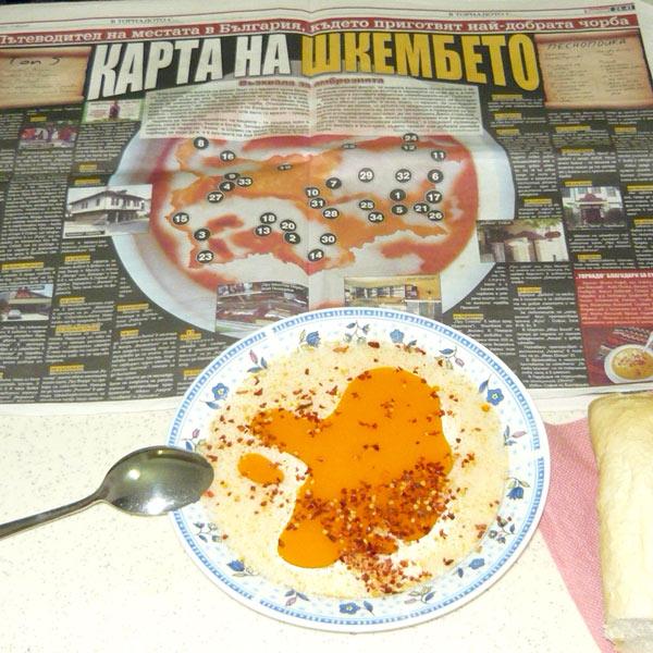 шкембе чорба Македония Стара Загора