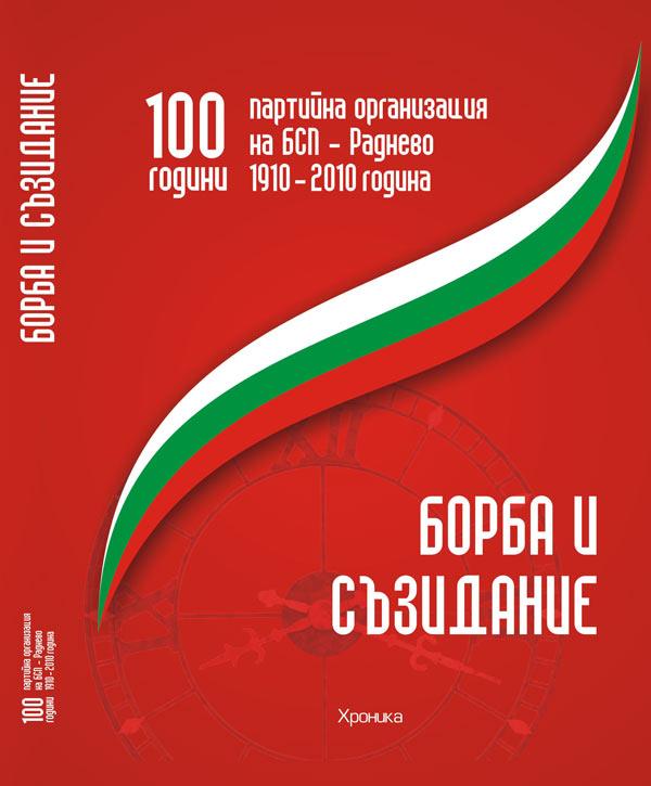 БСП - 100 години