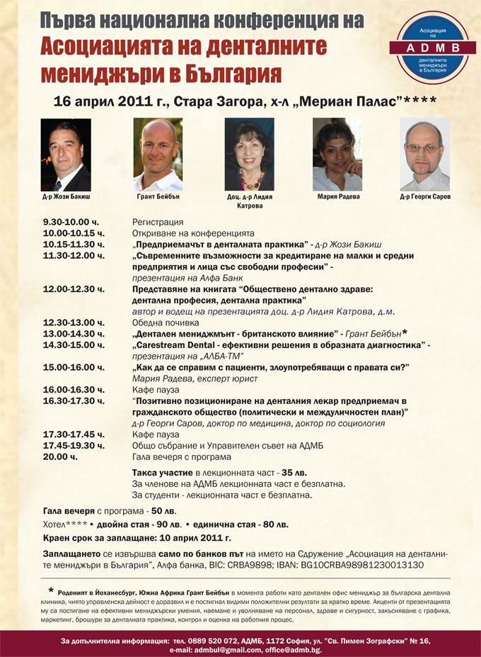 дентална практика конференция