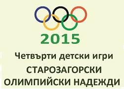 detski olimp2015