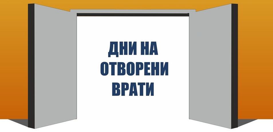 Дни на отворените врати в предприятия в България