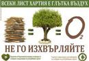 екокампания НАП