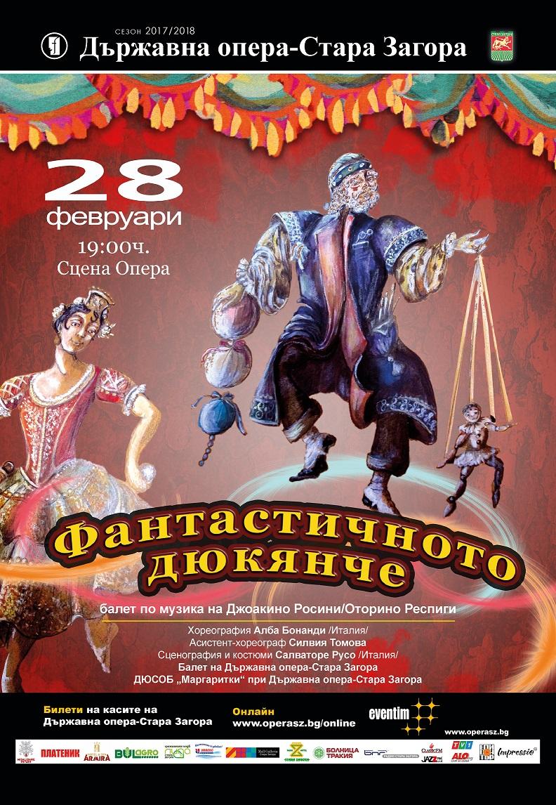 poster FANTASTICHO DIUKQNCHE2