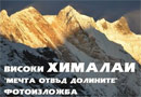 Фотоизложбата Високи Хималаи – мечта отвъд долините се представя в Стара Загора