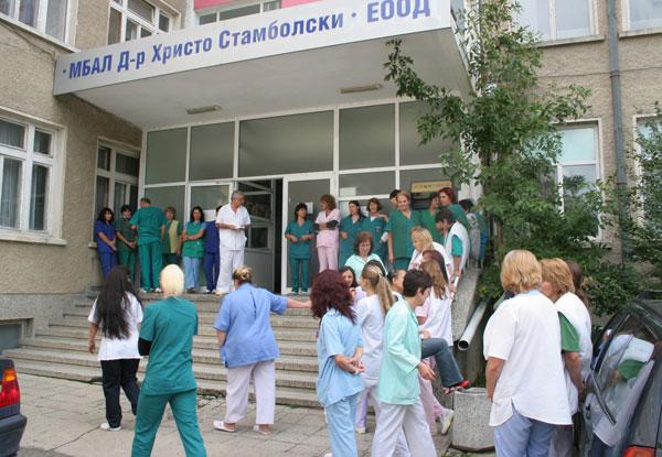 болница, Казанлък
