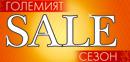 Големи разпродажби цени Mall Galleria Стара Загора