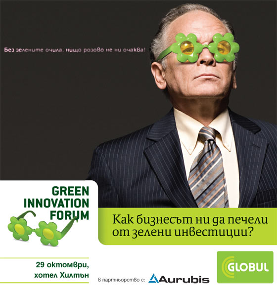 Покана - Green Innovation Forum
