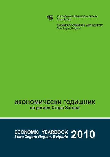 Икономически годишник на регион Стара Загора - 2010