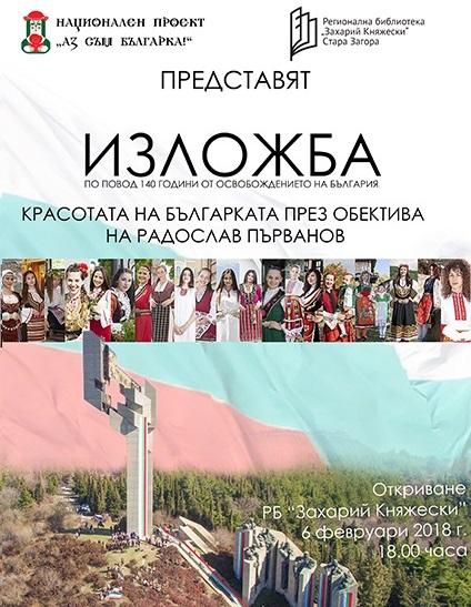 11изложба Аз съм българка