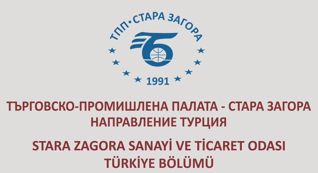 Направление Турция