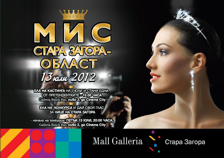 Mall Galleria Стара Загора - конкурс за красота мис Стара Загора