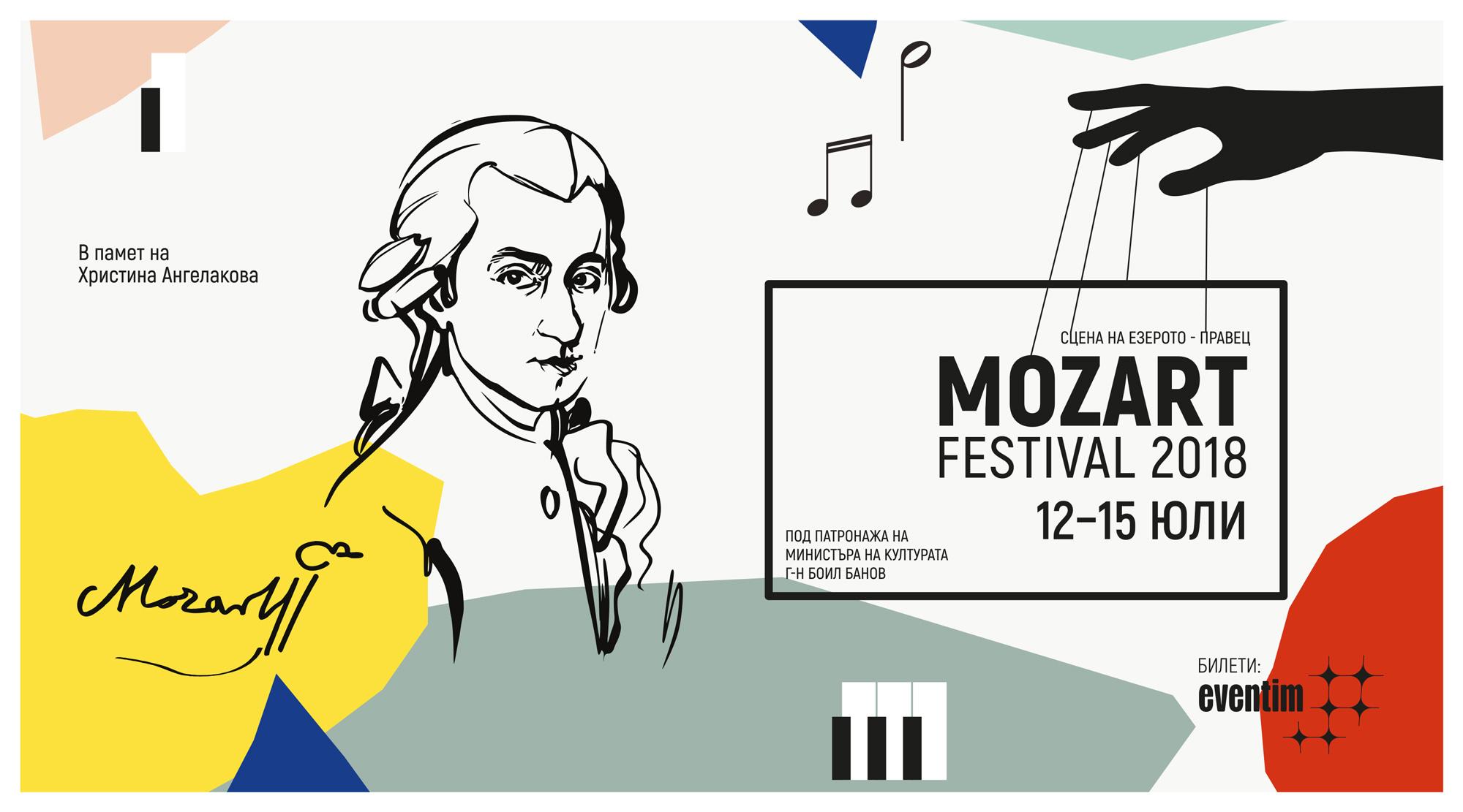 1Mozart Fest 2018 Media1