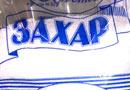 цени захар Староразагорска област