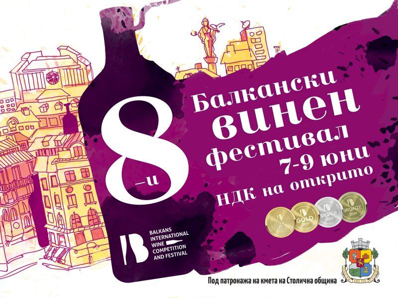 Балканския международен винен конкурс и фестивал