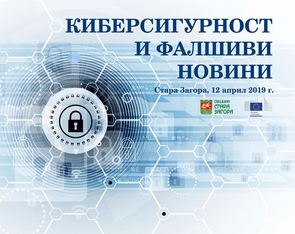 Киберсигурност