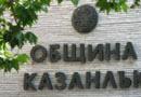 Община Казанлък спечели проект в сферата на образованието