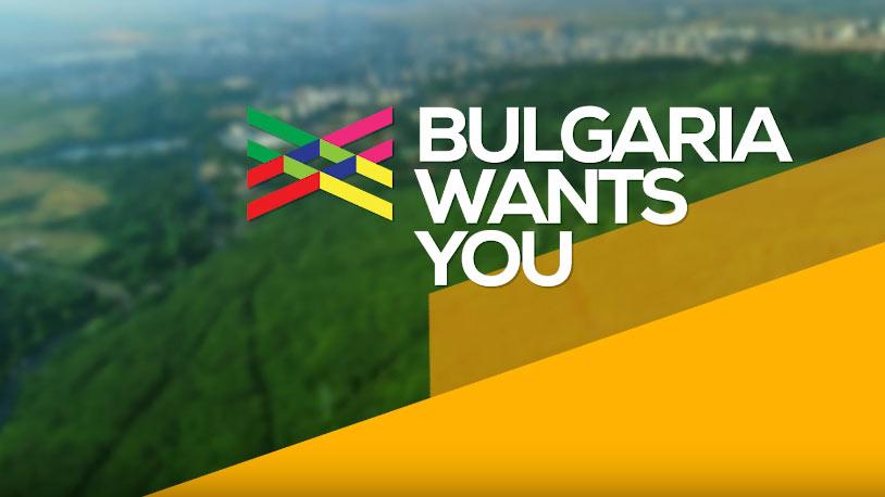 България те иска
