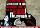 ОДМВР - Стара Загора кампания телефонни измами