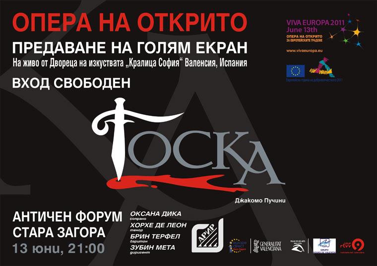 опера Стара Загора форум Тоска