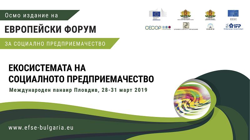 Европейски форум за социално предприемачество