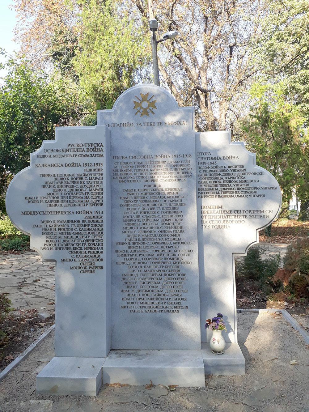 Паметник на загинали във войните