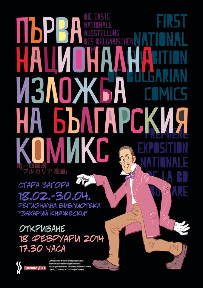 Първа национална изложба на българския комикс – Стара Загора 2014