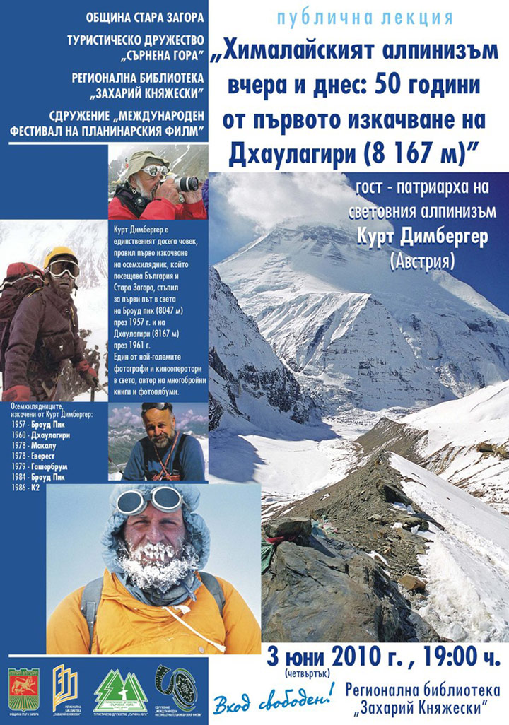 Хималайският алпинизъм