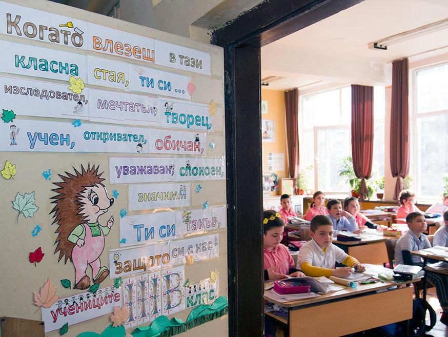Средно училище Иван Вазов