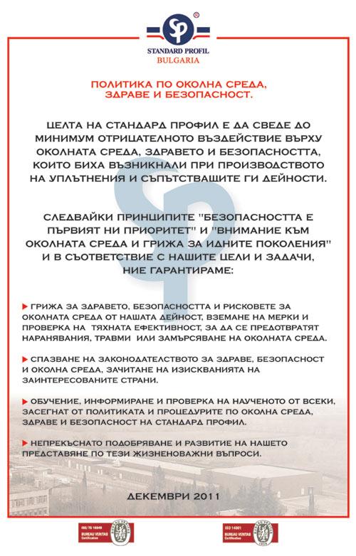 Стандард Профил България