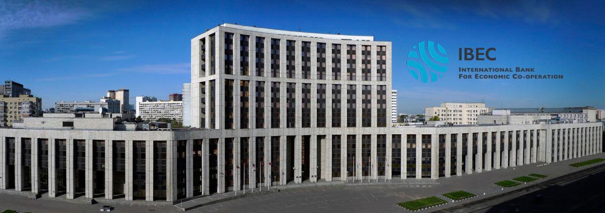 Международна банка за икономическо сътрудничество