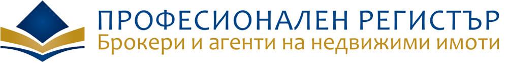 Професионален регистър на брокерите и агенциите за недвижими имоти