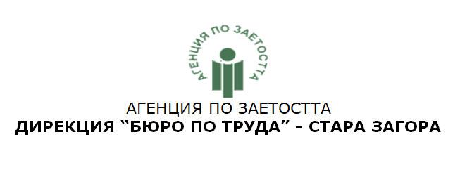 Дирекция Бюро по труда - Стара Загора