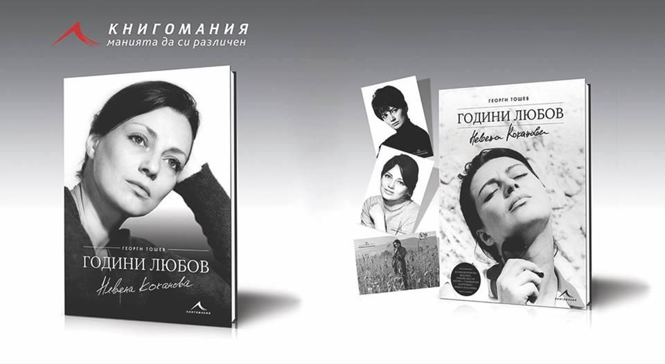 Книга, филм и изложба, посветени на Невена Коканова