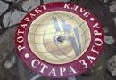 Ротаракт клуб подари на Стара Загора чешма по случай рождения си ден