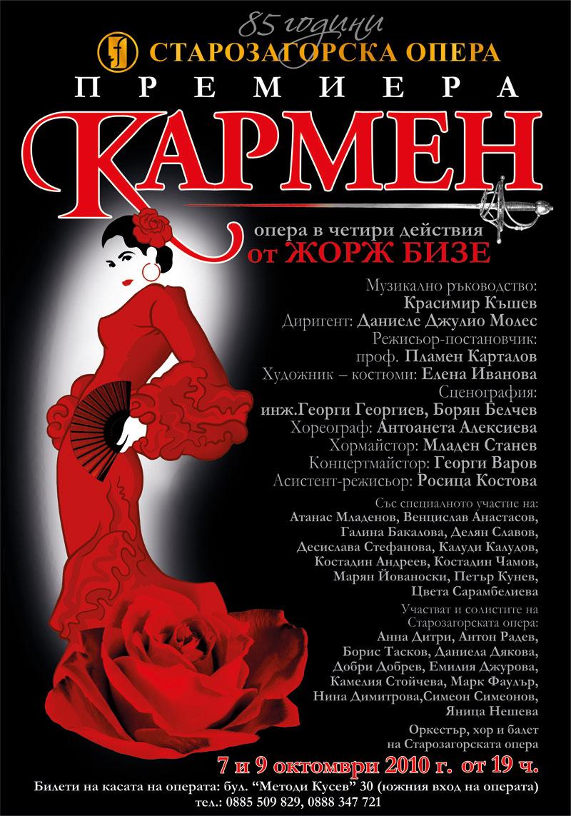 Афиш на премиерата на операта Кармен