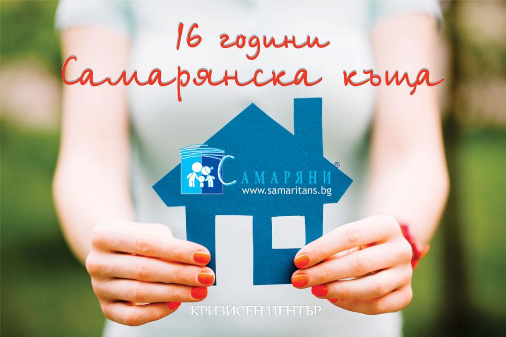 Кризисен център Самарянска къща