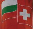 Българо-швейцарска търговска камара