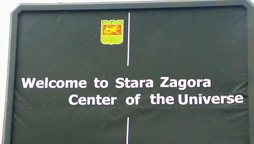 Стара Загора - център на вселената