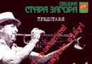 Стара Загора домакин международен фестивал Джаз форум