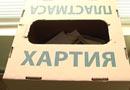 ТПП - Стара Загора разделното събиране отпадъци