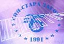 новини видео Стара Загора