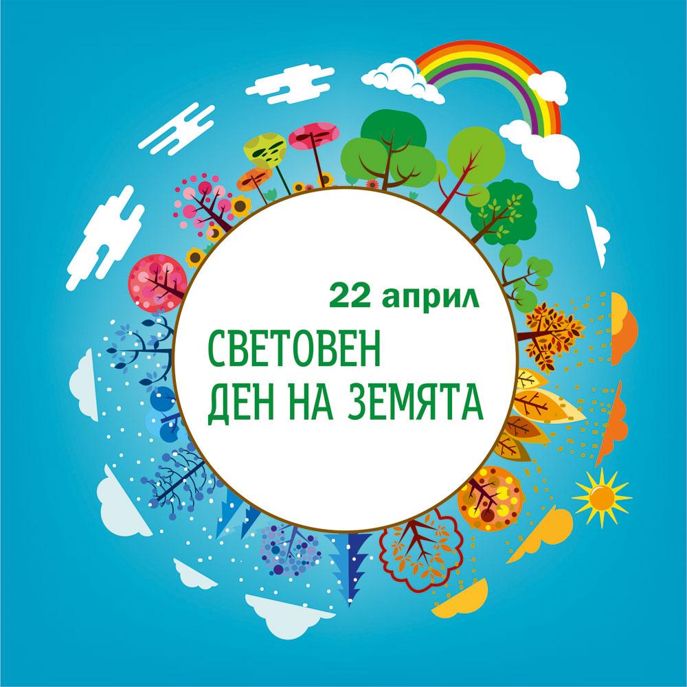 Световен ден на Земята
