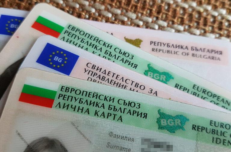 Български документи за самоличност