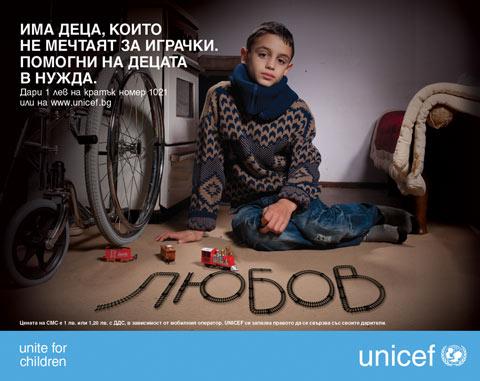 кампания УНИЦЕФ