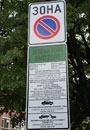 платено паркиране sms Зелена зона Стара Загора